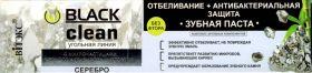 ВИТЕКС BLACK CLEAN ЗУБНАЯ ПАСТА СЕРЕБРО Отбеливание + антибактериальная защита БЕЗ ФТОРА