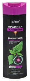 Белита Крапива и аргинин Шампунь против ломкости волос 400мл